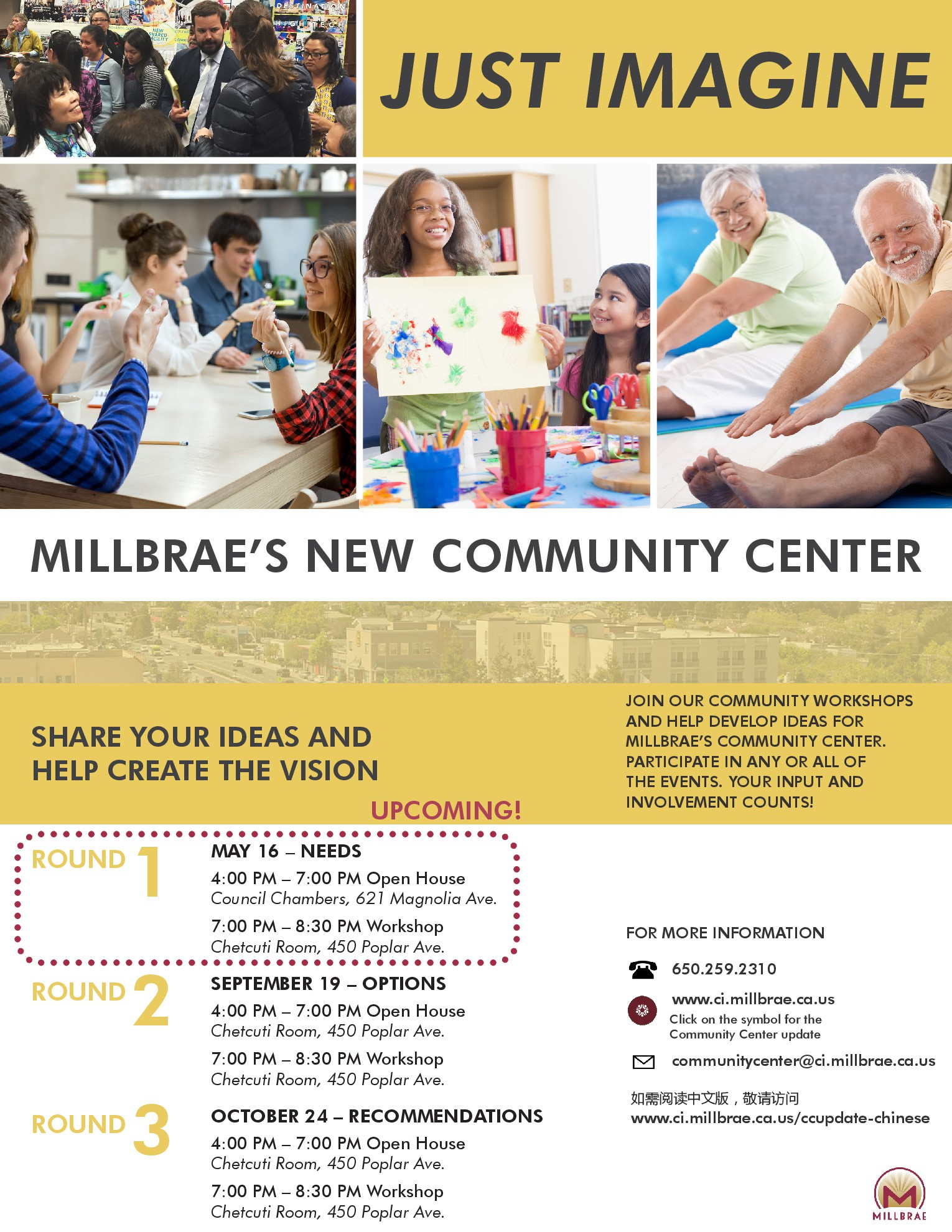 Millbrae Community Center Public Meetings Announcement